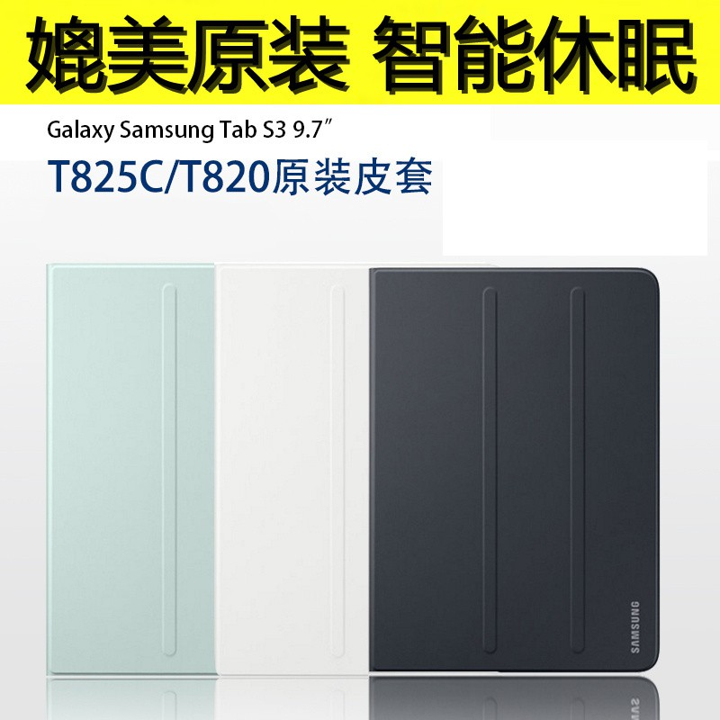 【西西】人體工學 三星原廠 GALAXY Tab S3 智慧型休眠 T825 平板電腦外殼 T820 皮套 保護套