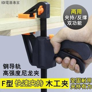 超值現貨優惠●木工夾子F夾固定强力快速夾具重型F型G夾C型夾木板水管模型拼板夾
