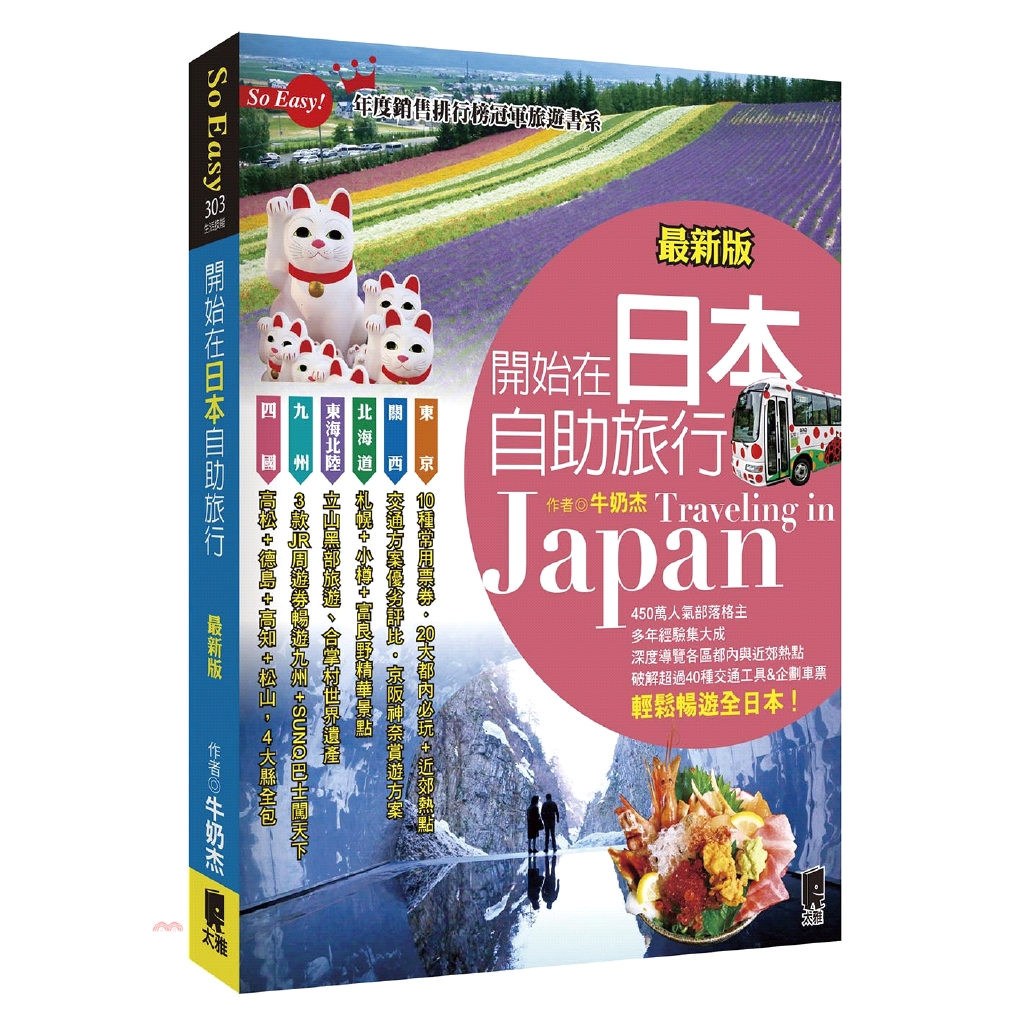 《太雅》開始在日本自助旅行[79折]
