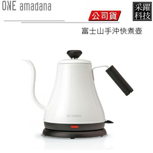 ONE Amadana STKE-0104 富士 快煮壺 手沖壺 沖煮壺 熱水壺 電水壺