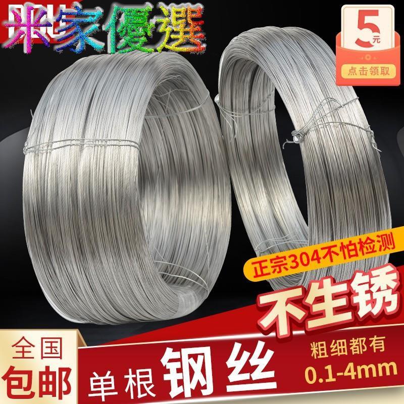 🔥台灣現貨免運🔥304不銹鋼鋼絲 單股綁紮軟鐵絲線 細不銹鋼絲架葡萄硬鋼絲線