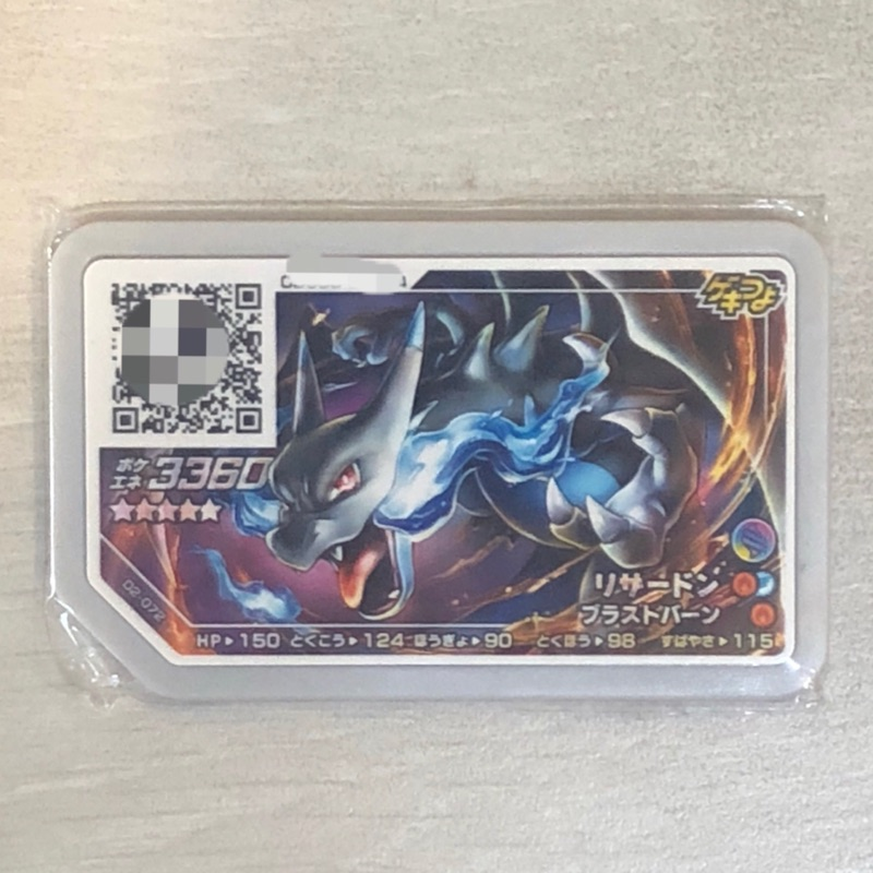 日本神奇寶貝新機台 pokemon gaole D2 五星 噴火龍 X噴 非tretta