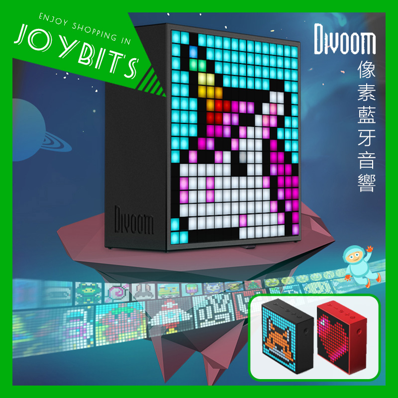 Divoom點音藍牙像素鬧鐘音箱創意便攜無線迷你小音響TIMEBOX-EVO隨身歌詞小型網紅大音量戶外七彩燈炫閃光