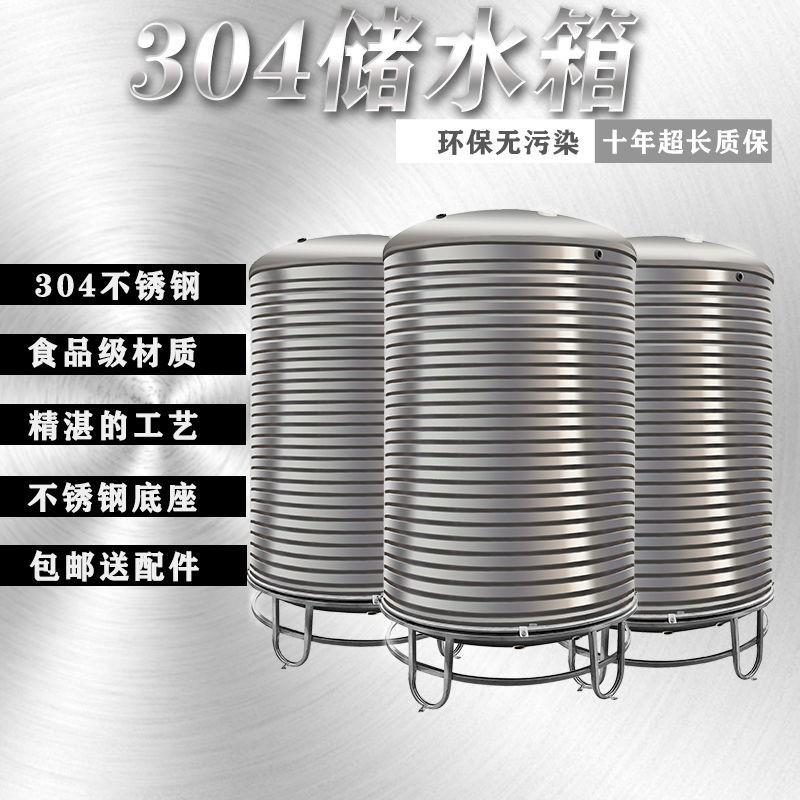 304不銹鋼水箱家用立式加厚水塔儲水桶太陽能樓頂廚房儲水罐酒罐
