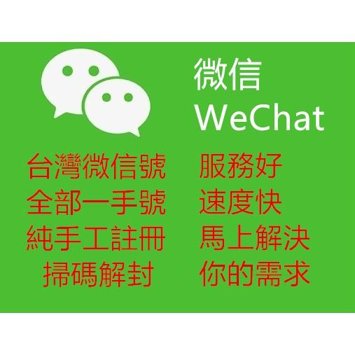 微信號 純台灣號 微信 WeChat  微信帳號 wechat帳號 台灣微信號 微信註冊 封號 解封 救號  養號