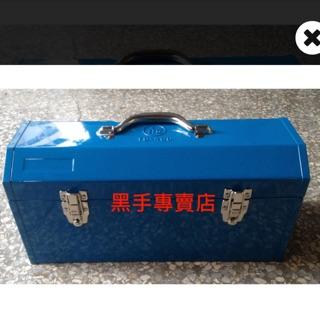 黑手專賣店 台灣製 大型工具箱 手提箱 TB-486 鐵製工具箱 置物櫃 鐵工具箱 手提工具箱 鐵製收納盒 鐵製工具盒 高雄市