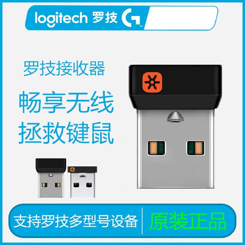羅技優聯無線鼠標鍵盤usb接收器m280m330套裝接收器mk275mk245 QRSM