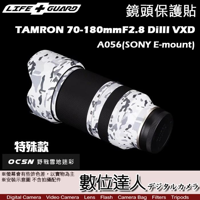LIFE+GUARD 鏡頭 保護貼 TAMRON 70-180mm F2.8 DiIII VXD A056 數位達人
