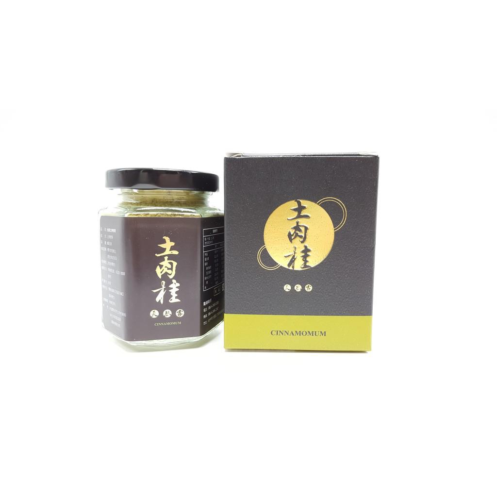 台灣100%土肉桂粉(80g/瓶)-天然無農藥100%土肉桂葉粉、超低溫乾燥營養佳