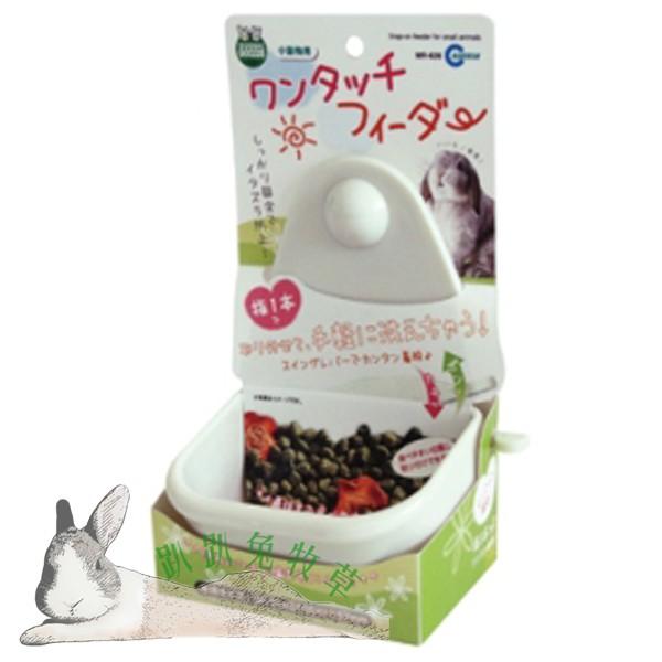 ◆趴趴兔牧草◆日本Marukan 新式飼料盒 固定式 兔 天竺鼠