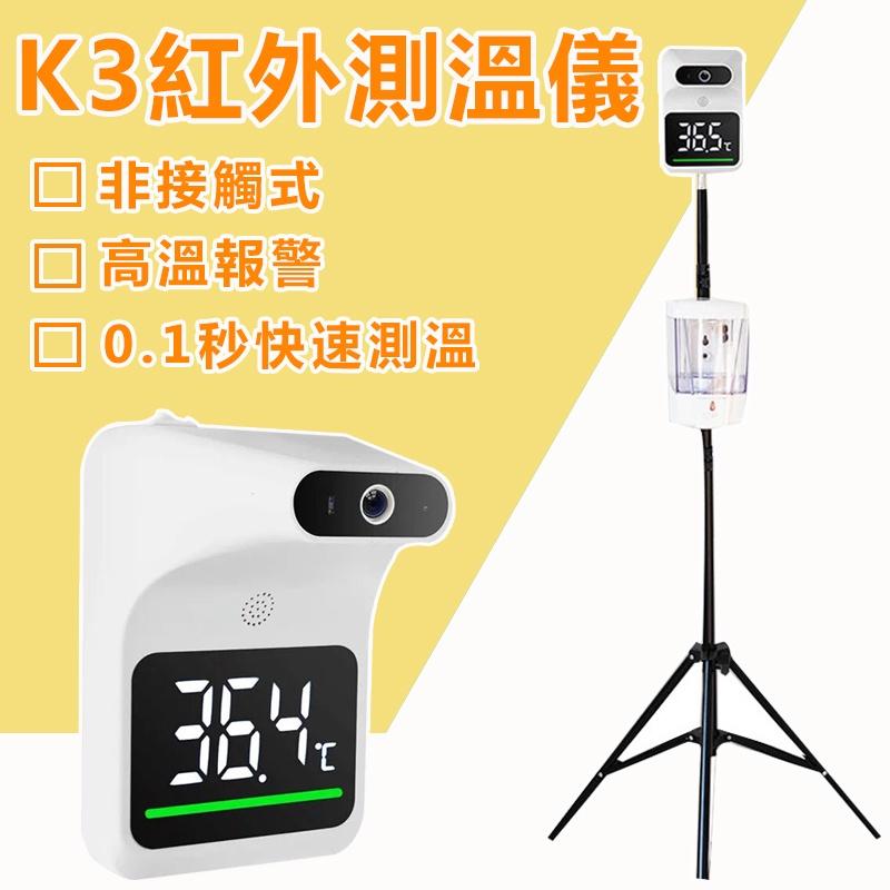 【台灣出貨】K3 pro 測溫儀 自動電子測溫  壁掛式測溫儀 人體紅外線測溫儀 語音報警 非接觸式