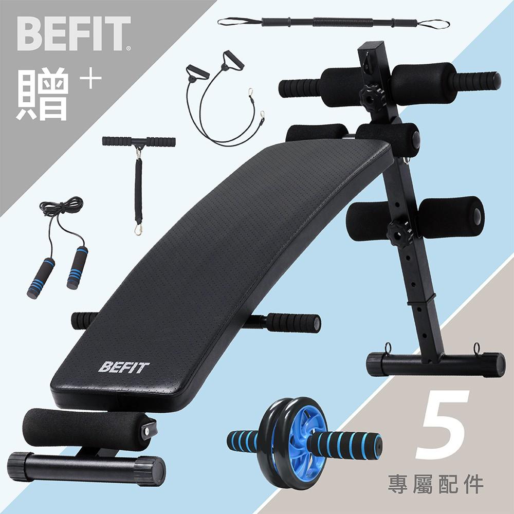 【BEFIT 星品牌】多功能仰臥板 AB BENCH 健腹器 運動健身器材 贈(健腹輪 握力棒 跳繩 拉力繩 輔助器)