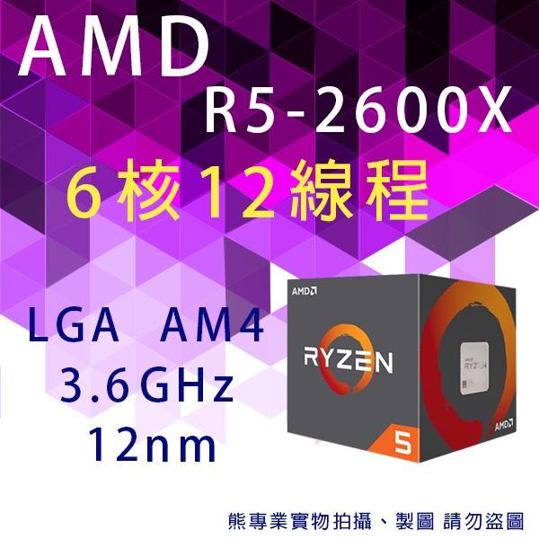 熊專業★ AMD R5-2600X (Ryzen 5 2600X) 國際三年保固 盒裝