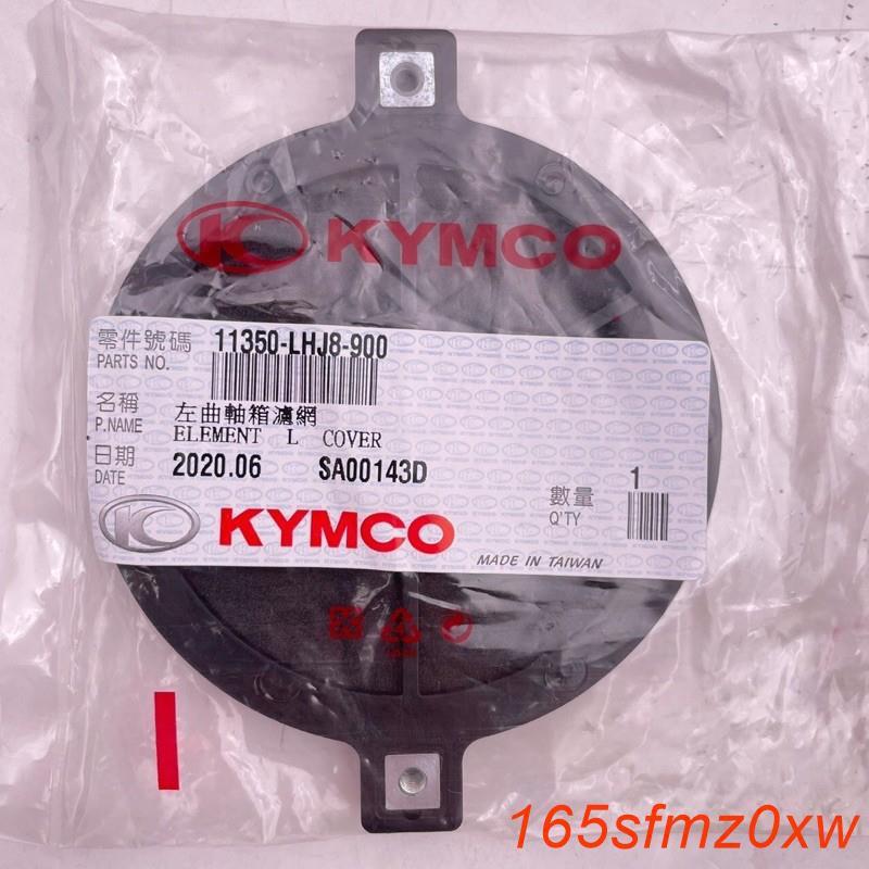 【165s】KYMCO 光陽原廠 Many VJR 傳動濾網 11350-LHJ8-900 左曲軸箱濾網