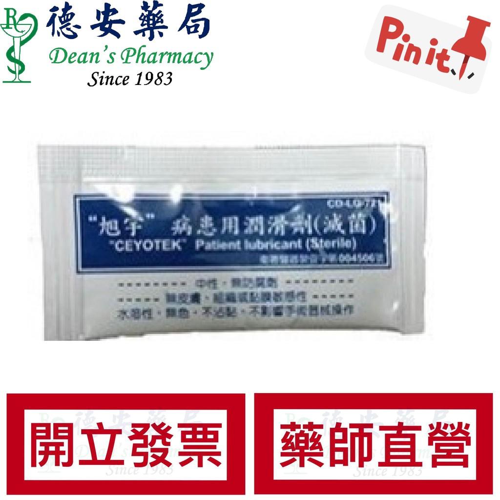 醫療級滅菌潤滑劑!病患用潤滑劑(滅菌) 3cc 攜帶包 小包裝 德安藥局