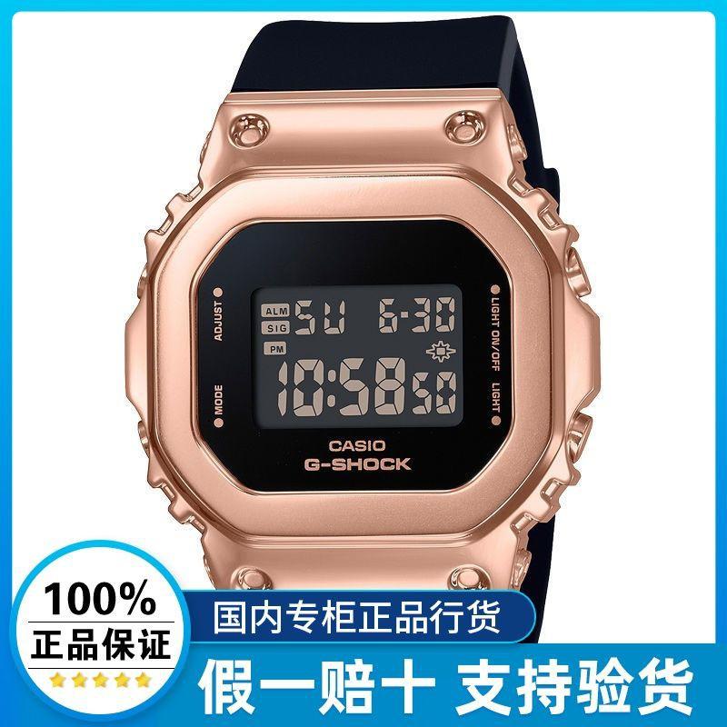 現貨!Casio卡西歐手錶女G-SHOCK金屬小方塊防水電子學生錶GM-S5600PG-4