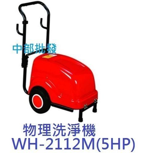 免運費 物理牌 WH-2112M 5HP 單相 高壓洗車機 清洗機 洗車機 物理洗車機 洗淨機 高壓洗淨機