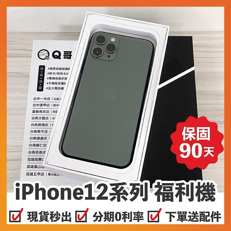 【台灣現貨】iPhone 11 Pro Max 福利機 64G/256G/512G送配件 保固三個月 二手機SIP-16