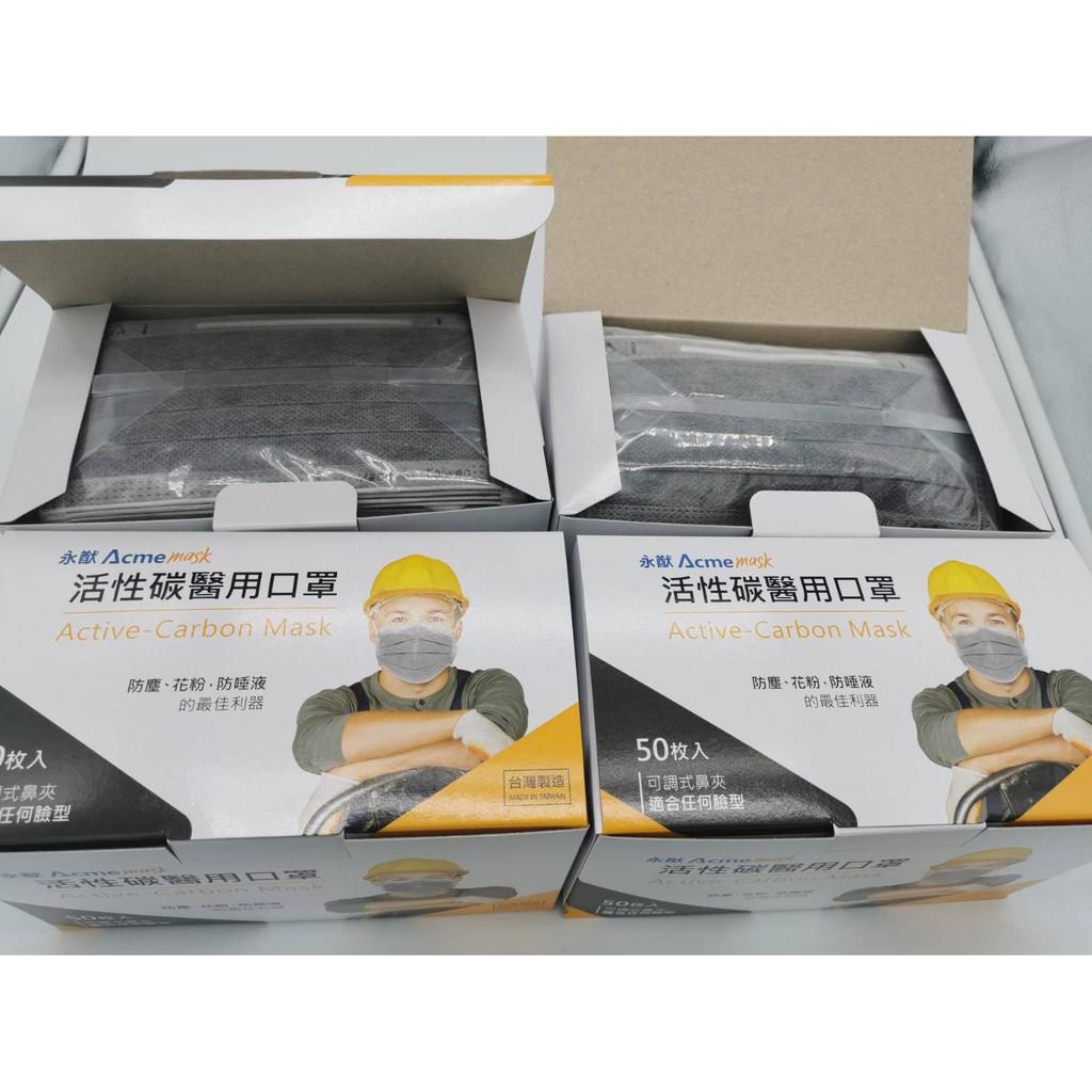 全新到貨 每盒只要259元 永猷醫療級活性碳口罩 ~ YN-602  台灣製 三層不織布防塵口罩