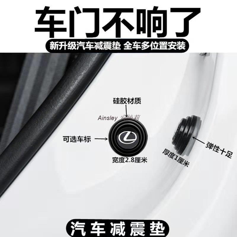 Lexus 凌志 車門減震墊 es200 ux nx rx ls is ES300h 雷克薩斯 避震
