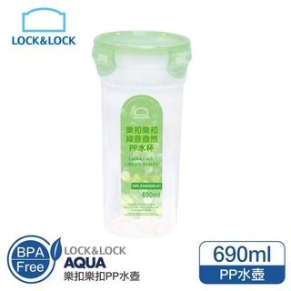 【JOJO】樂扣樂扣PP水杯690ML/ 無濾網/ 果凍綠(HPL934HGO-01)