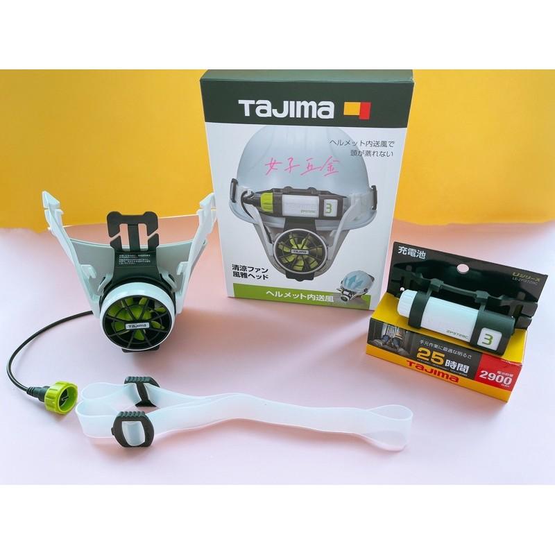 田島 TAJIMA 清涼風扇組 風雅 FH-BA18SEGW 工程帽 含鋰電池