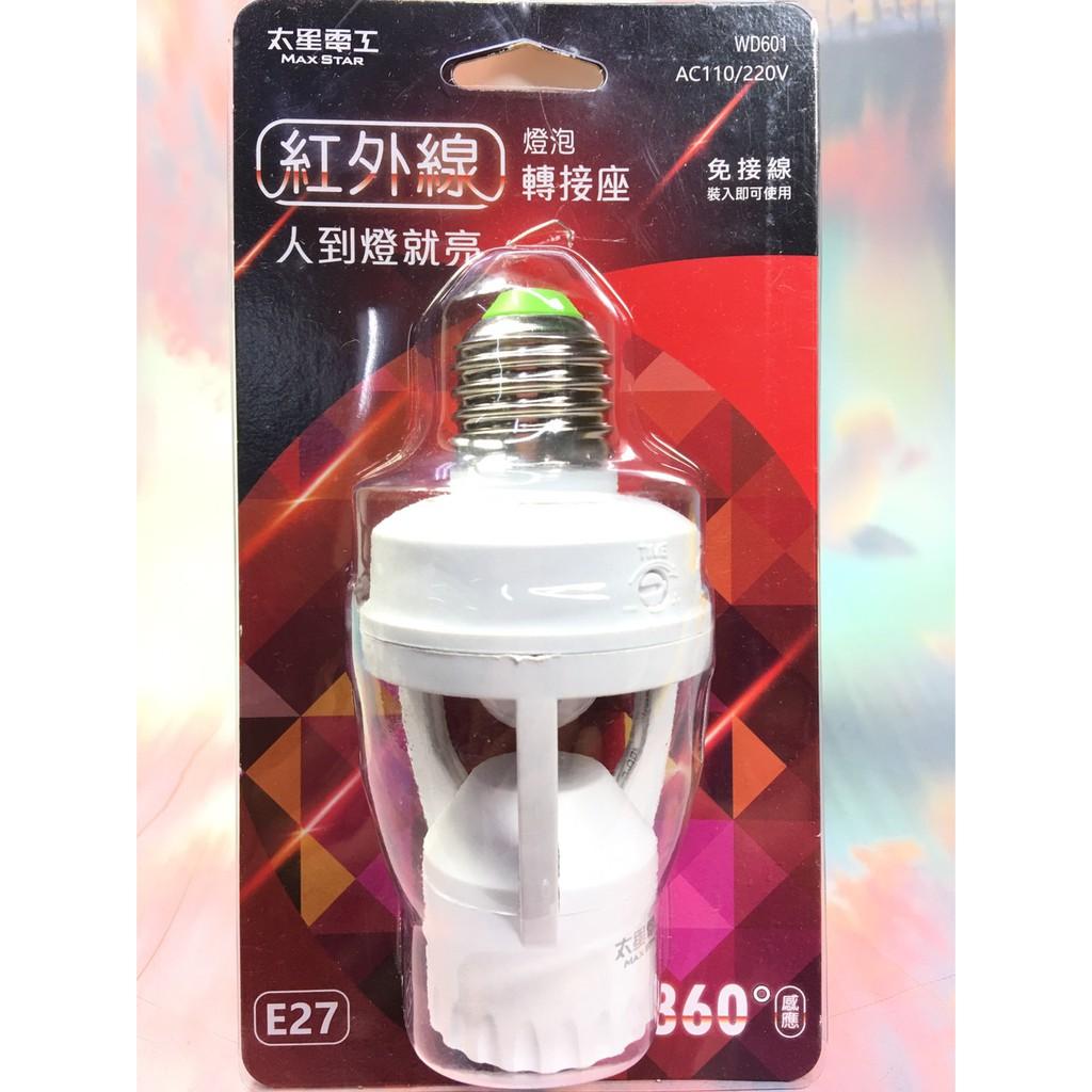 太星電工 紅外線燈泡轉接座 WD-601【239343】燈泡轉接座 轉接頭《八八八e網購