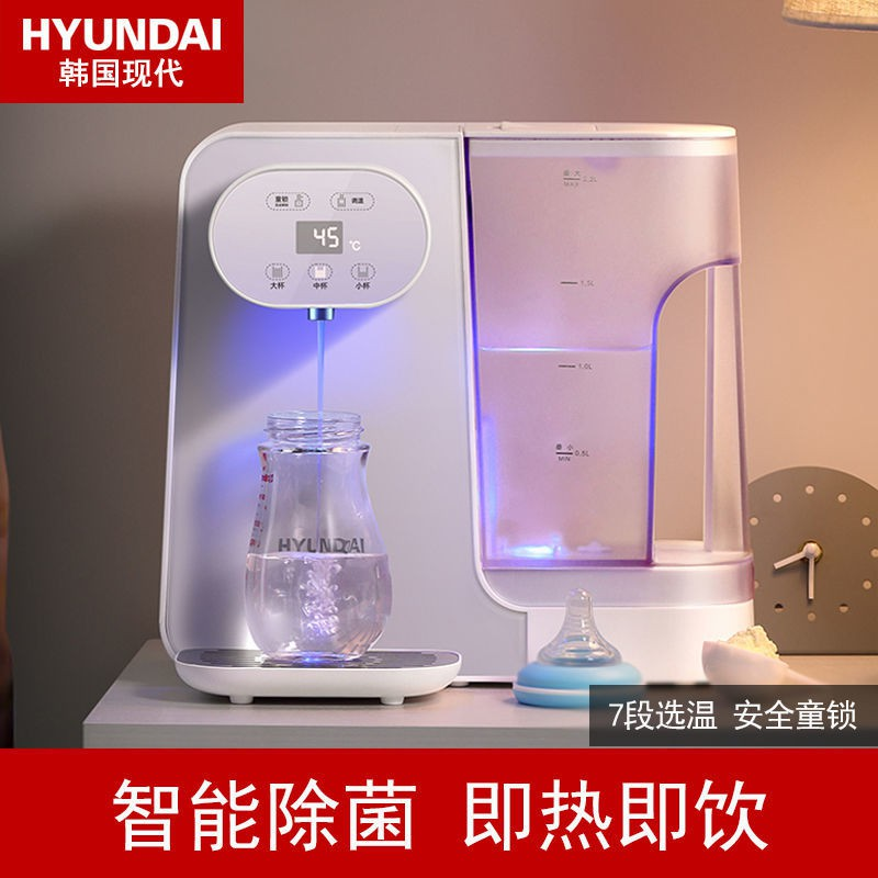 HYUNDAI/韓國現代即熱式 飲水機 速熱電熱水瓶電熱水壺 紫外除菌