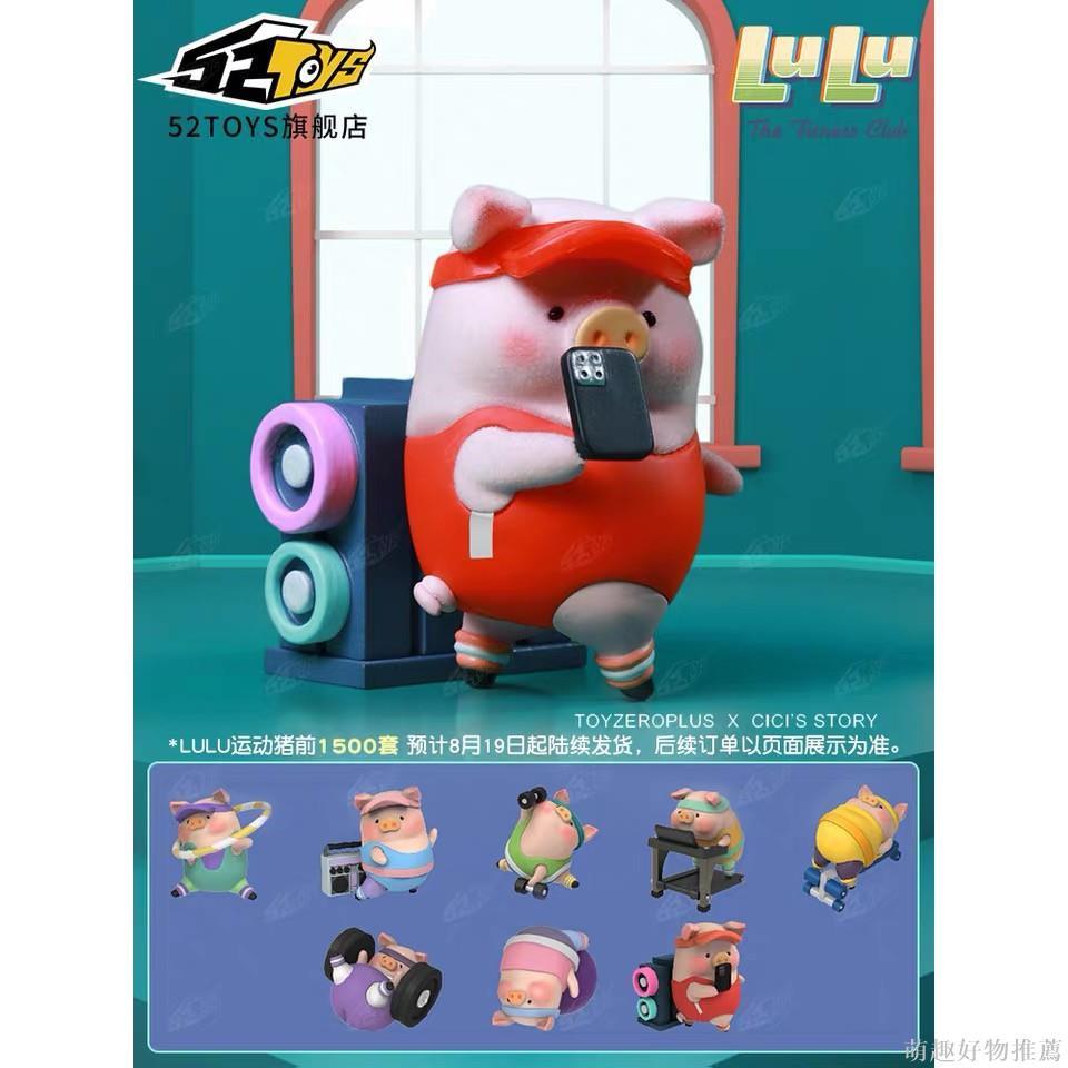 【正版】罐頭豬LULU運動系列盲盒公仔 潮玩盒抽娃娃公仔 罐頭豬擺件#666