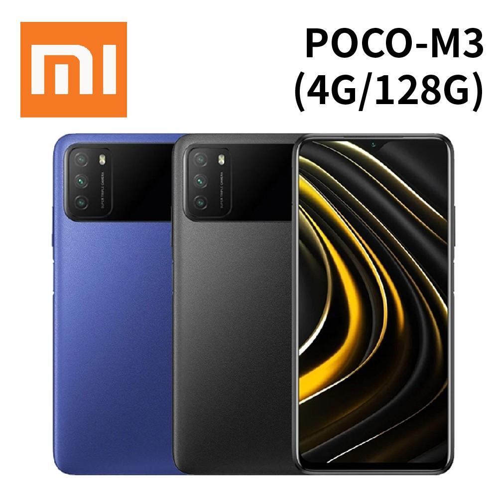 POCO M3 (4G/128G) 6.53吋 6000mAh大電量 18W 快充