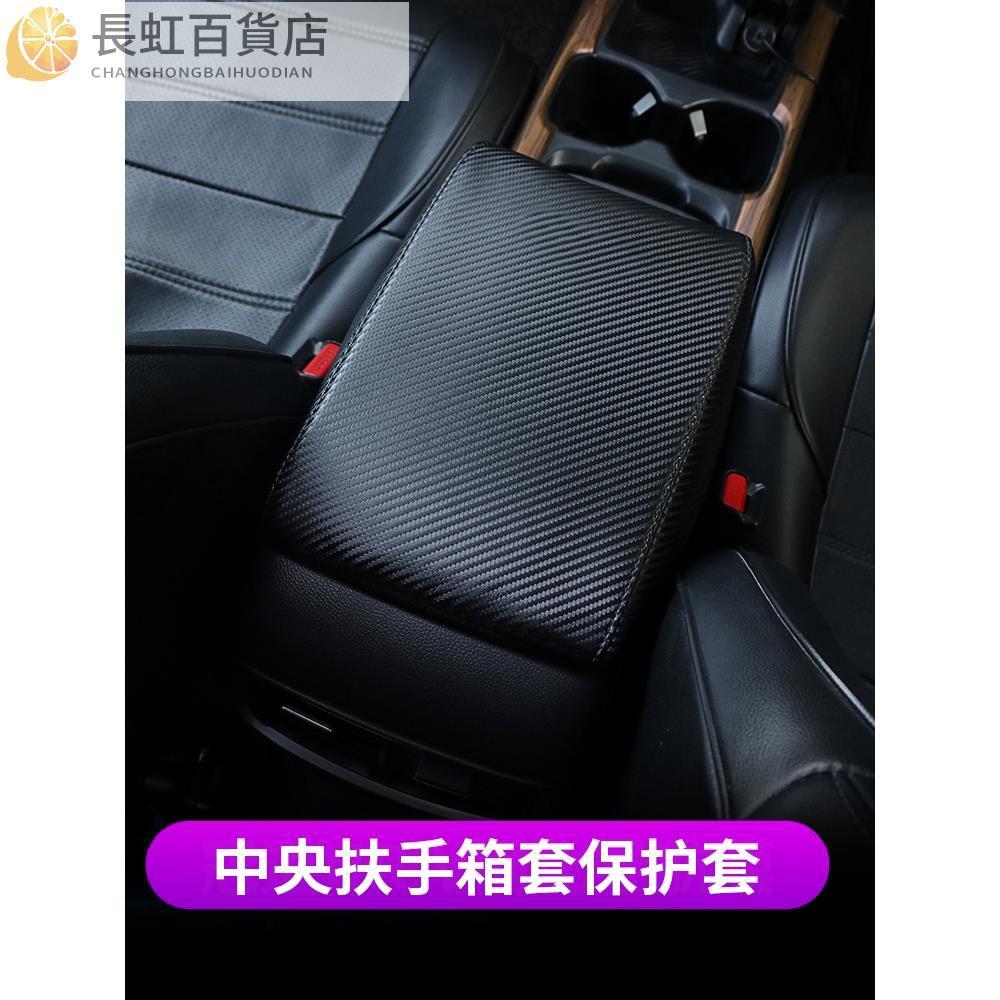 [長虹]HONDA CRV5適用於17-20款本田CRV扶手箱套 2019crv專用中央扶手套內飾改裝