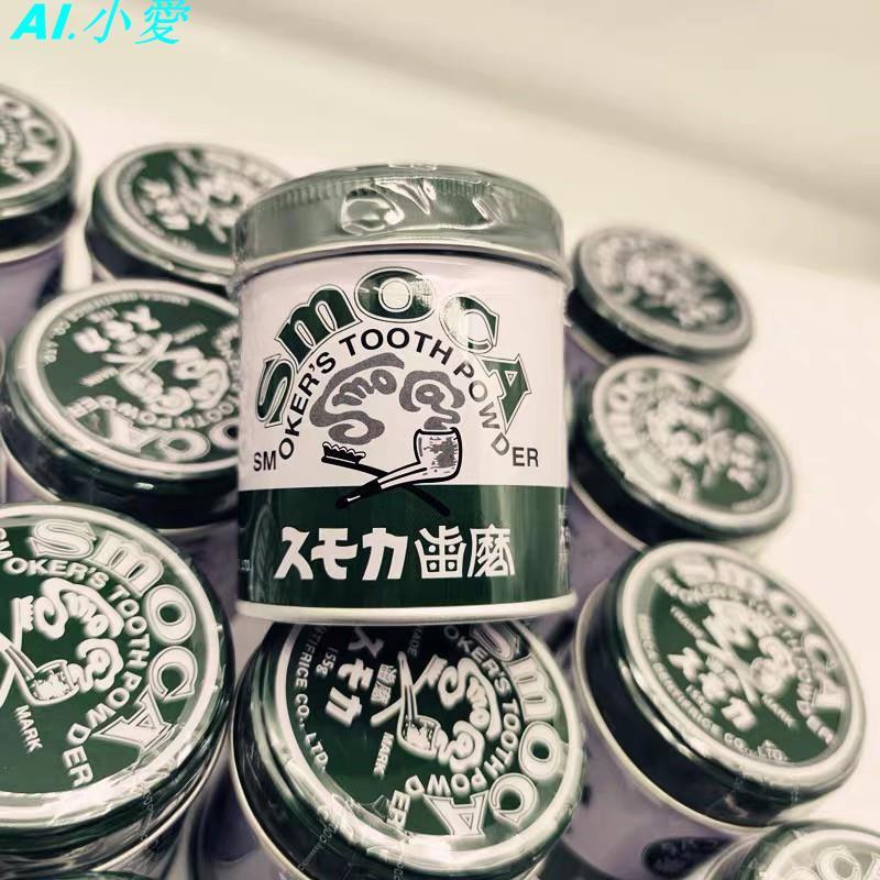 現貨 日本SMOCA 牙粉 斯摩卡 牙膏粉 洗牙粉 潔牙粉 牙齒美白神器 去黃牙茶漬去煙漬 155g