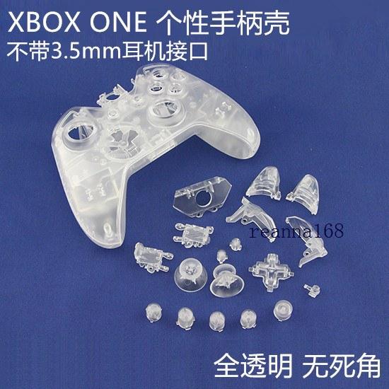 微軟xbox one手柄殼XBOXONE透明手柄外殼 水晶游戲手柄改裝替換殼