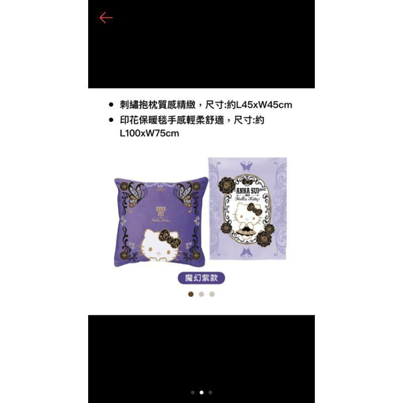 7-11 Hello Kitty*Anna Sui 時尚聯盟 刺繡抱枕毯 黑、紫各1合售