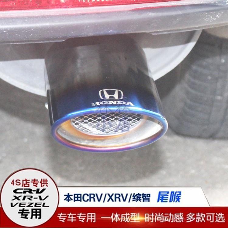 臺灣honda本田CRV,HRV,繽智改裝專用尾喉排氣管加厚烤藍尾喉專用鈦藍尾飾管