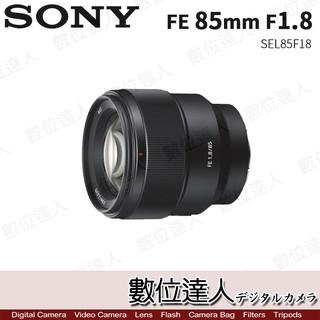 公司貨 SONY 索尼 FE 85mm F1.8〔SEL85F18〕 人像鏡 定焦 鏡頭 臺北市