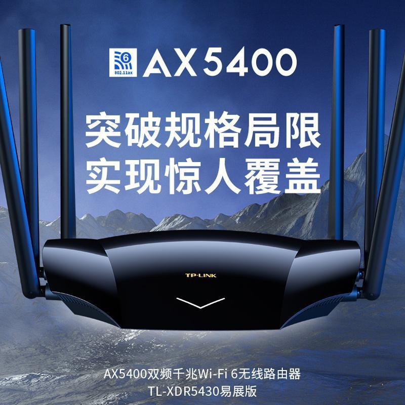 新品熱賣TP-LINK AX5400雙頻千兆Wi-Fi6無線路由器高速 TL-XDR5430易展版