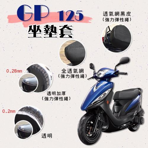 (有貨)GP125 坐墊套 / 專用坐墊套 坐墊隔熱 透明坐墊套 黑皮 全網 隔熱 座墊 椅套 椅墊 光陽 GP 125
