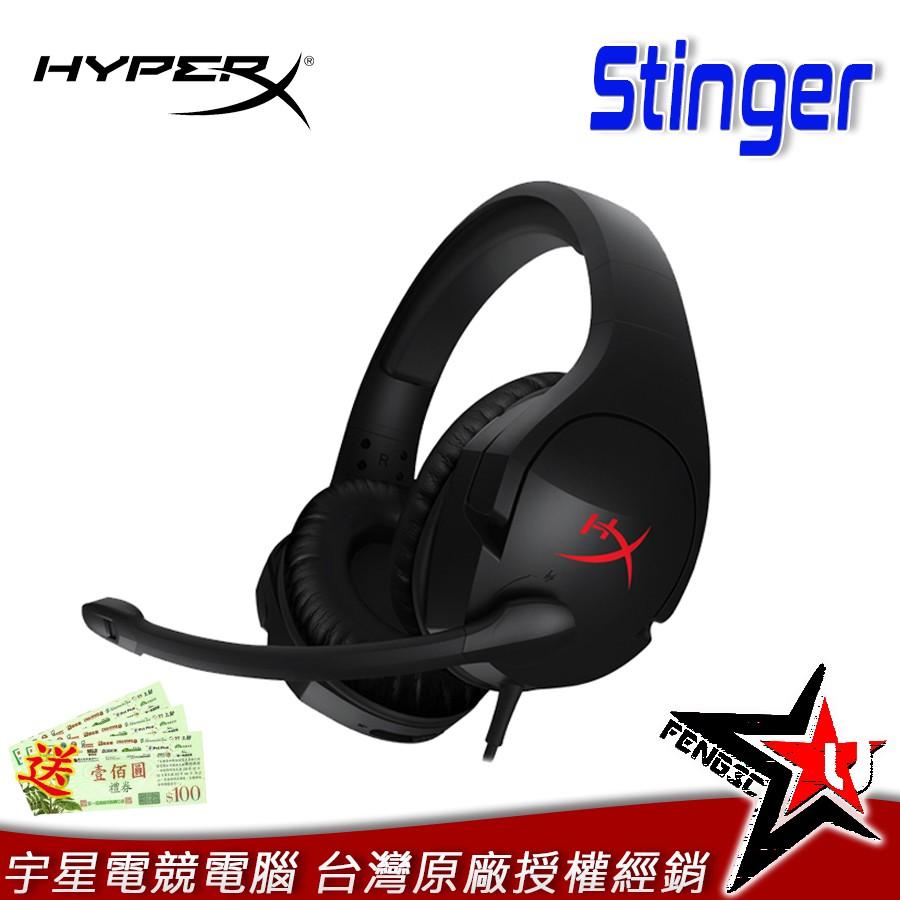 [送超商禮卷] HyperX【CLOUD STINGER】耳機麥克風 宇星科技