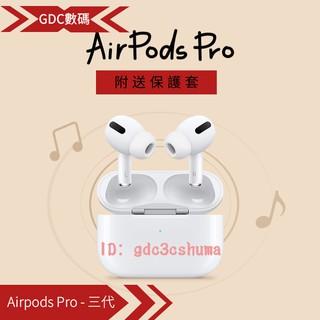 送保護套 快速出貨⚡apple AirPods 三代 藍牙耳機 三代藍芽耳機 無線耳機 降噪雙耳 藍芽5.0蘋果 桃園市