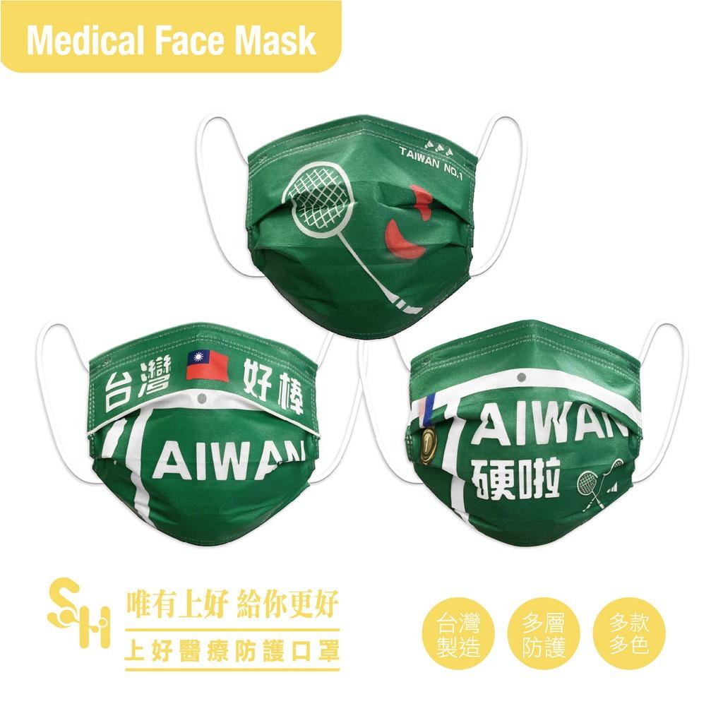現貨 上好 台灣好棒NO1 奧運 成人醫療口罩 一盒30 入 快速出貨