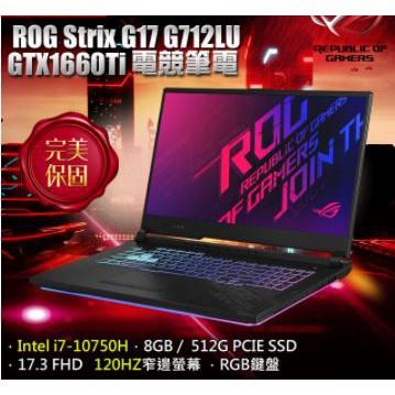 標價再便宜ASUS ROG Strix G17 G712LU 0021 G712 Strix G 進化 經典潮流