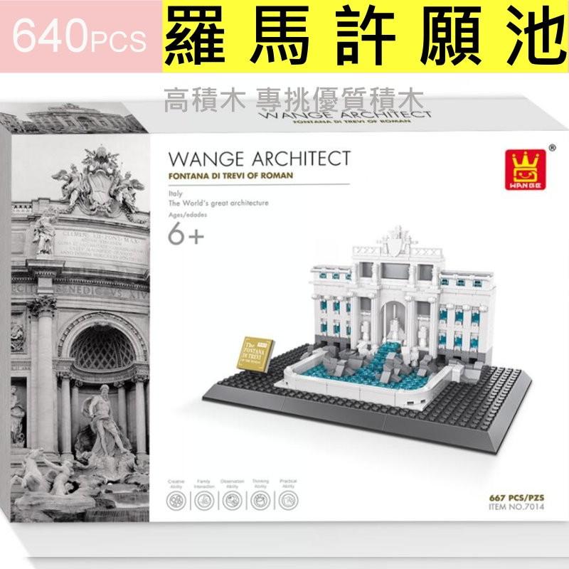 高積木 萬格7014 特萊維噴泉 羅馬許願池 迷你地標 街景 城市 相容樂高LEGO21020