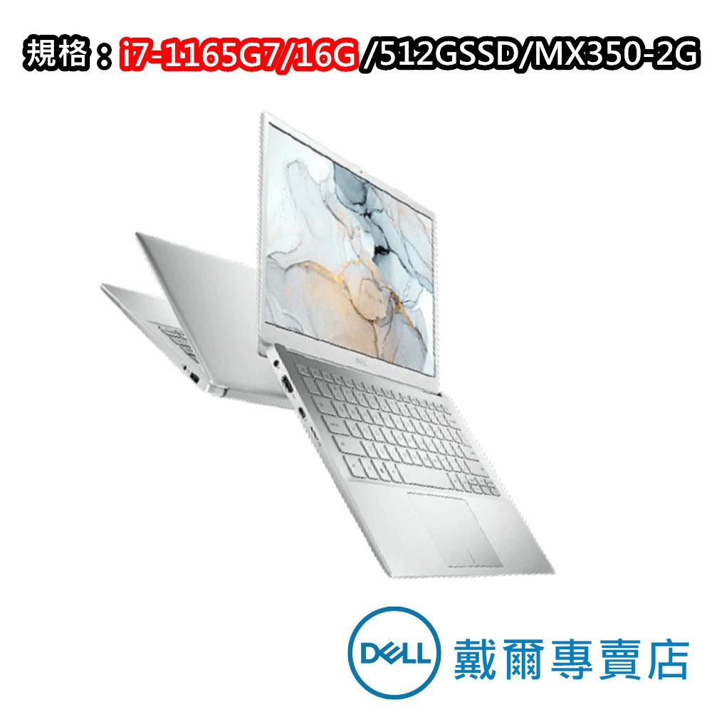 DELL 戴爾 13-7300-R1828STW/銀/i7-1165G7/16G/512SSD/MX350-2G 加碼送