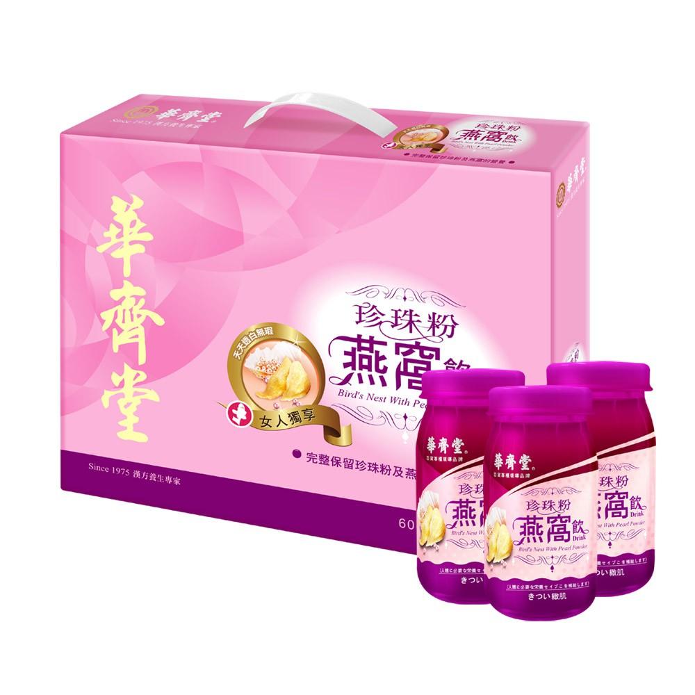 華齊堂-珍珠粉燕窩飲(60mlx30入)(本產品不另附提袋)