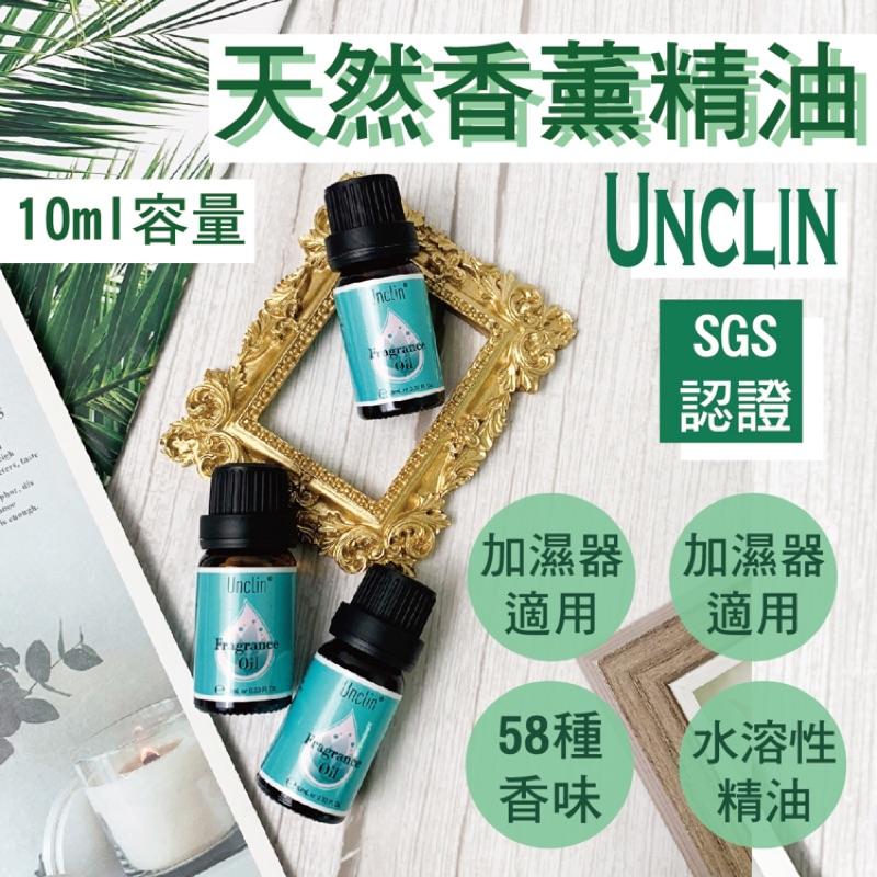 現貨 Unclin 香氛精油 SGS檢驗天然精油 水溶性精油 香薰加濕器精油 芳香擴香瓶精油 10ML 58種香味可選