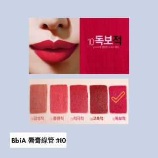BbiA 謬斯女神完美唇膏(Last Lipstick) 霧面綠管#10 台南市