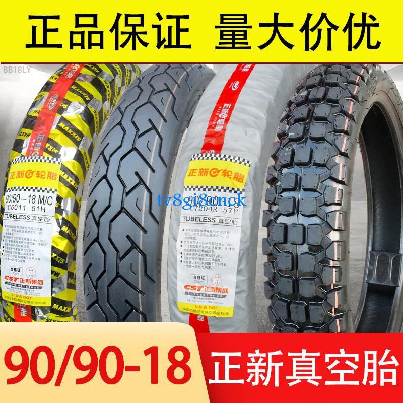 正新輪胎80/90/100/110/120-18真空胎9090 11090一摩托車越野外胎