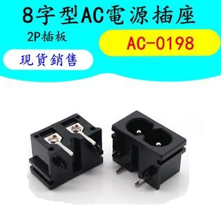 AC電源插座AC019A家電充電插口8字型實芯 2P銅腳90度插板電源插座