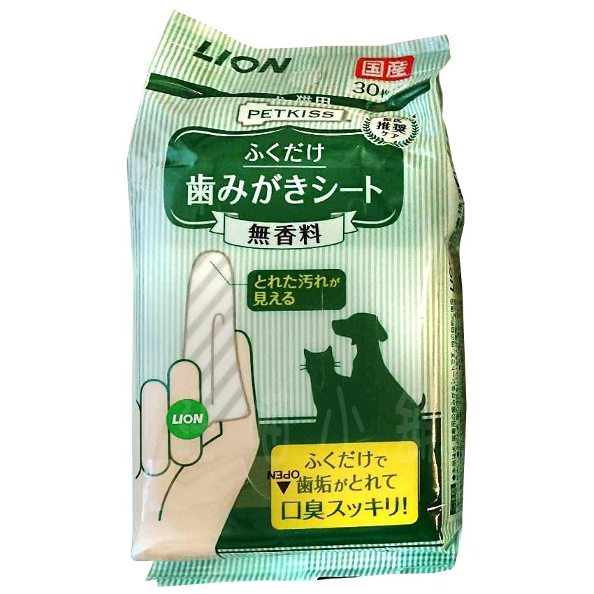 ☆汪喵小舖2店☆ 日本 LION PETKISS 親親齒垢清潔紙巾30枚 無香味 // 適合小型犬、中小型犬、貓